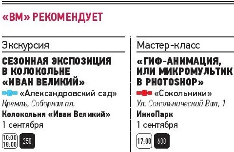 """Газета """"Вечерняя Москва"""" №157 от 1 сентября"""