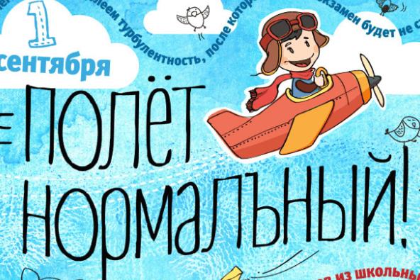 Dochkimateri.com: День знаний: куда сходить?