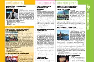 """Журнал """"Теленеделя"""" от 3 сентября"""