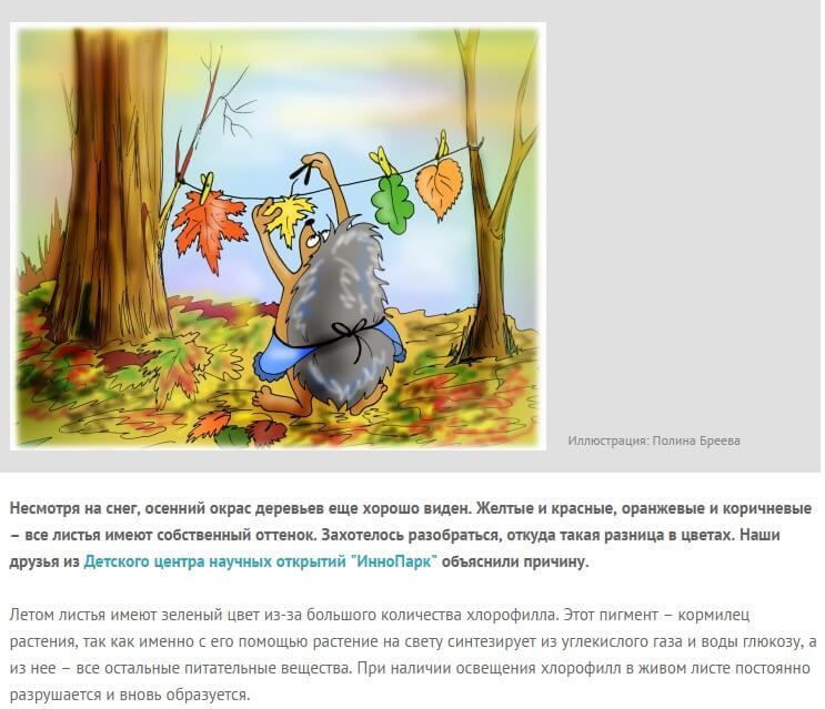 цвет осенних листьев