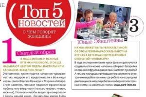 """Журнал """"Отдохни!"""" от 24 сентября"""