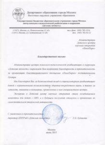 """Благодарность ГБОУ ЦППРиК """"Детская личность"""""""