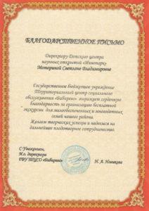 """Благодарность от ГБУ ТЦСО """"Бибирево"""""""