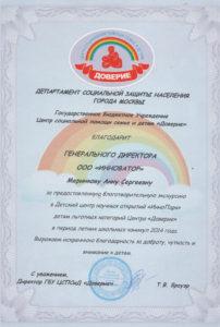 """Благодарность от ГБУ ЦСПСиД """"Доверие"""""""