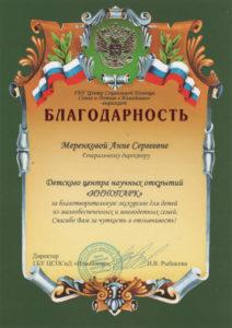 """Благодарность от ГБУ ЦСПСиД """"Измайлово"""""""