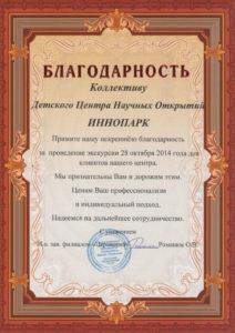 Благодарность от ГБУ ТЦСО «Новогиреево» филиал «Перовский»
