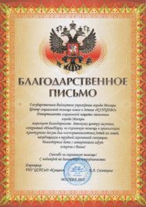 "Благодарность от ГБУ ЦСПСиД ""Кунцево"""