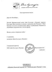 """Отзыв от ДОЦ """"Дом культуры в Жуковке"""""""