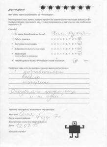 """Отзыв Олеси о посещении мастер-класса """"Химическая кухня-1"""""""