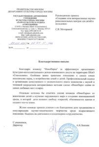 """Благодарственное письмо от ПКиО """"Сокольники"""""""