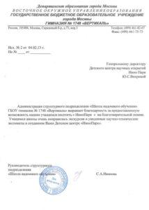 """Благодарность от гимназии """"Вертикаль"""""""