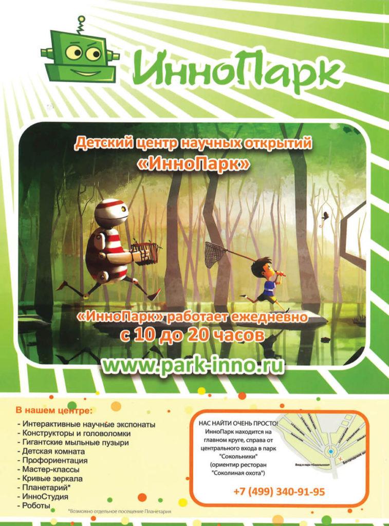 Экология и жизнь