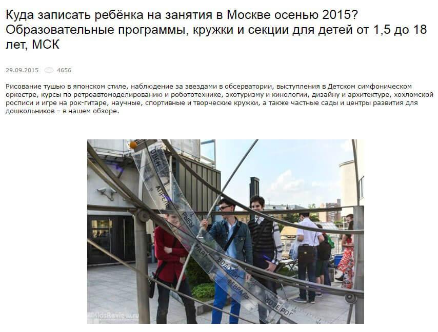 занятия в Москве