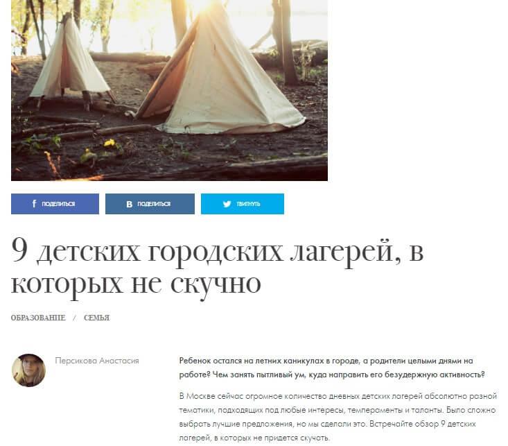 городских лагерей
