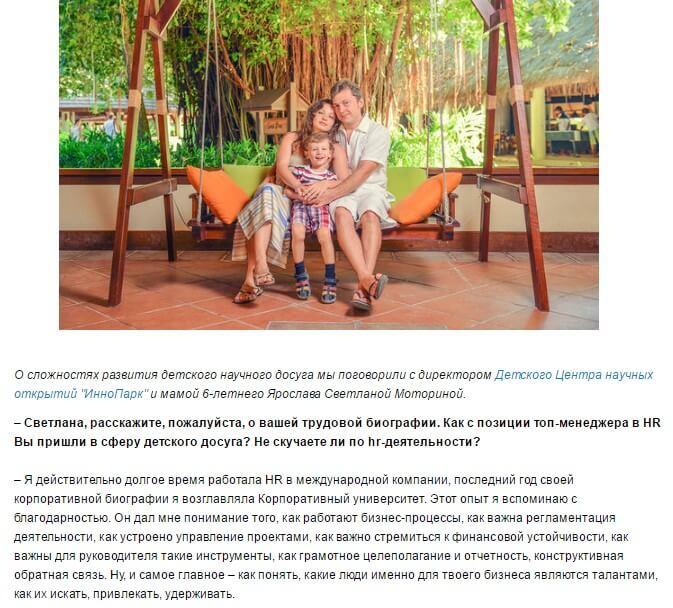 Светлана Моторина