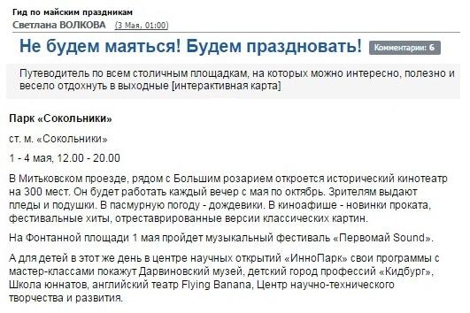 """Комсомольская правда: """"Не будем маяться! Будем праздновать!"""""""