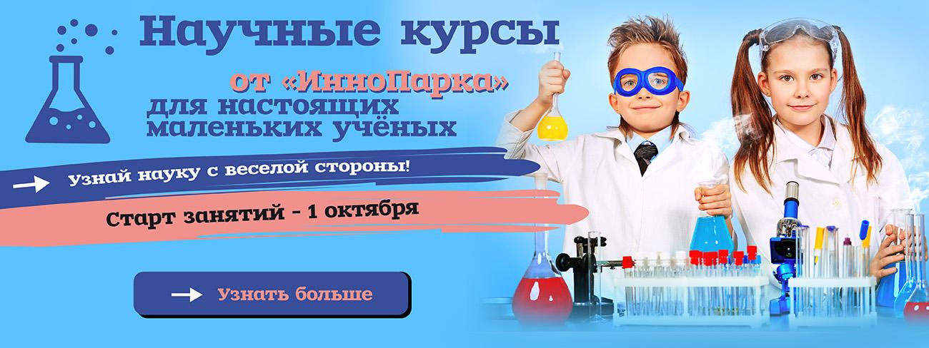 Научные курсы от ИнноПарка