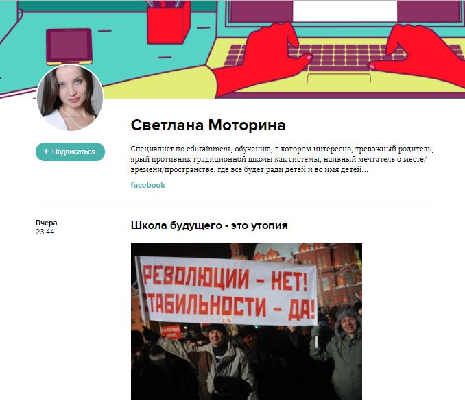 МЕЛ: Светлана Моторина о школе будущего, как утопии